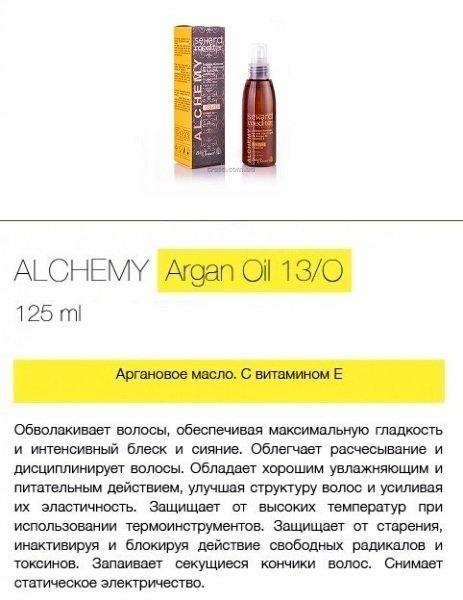 Аргановое масло для всех типов волос Alchemy Argan Oil 13/O, 125 мл