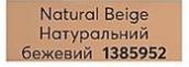 Водостійкий тональний крем для обличчя «Сяйво»Натуральный бежевый/Natural Beige 1385952